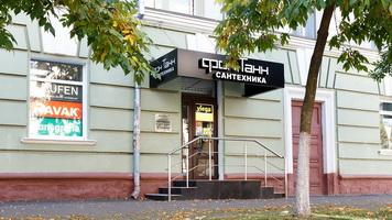 Фон Танн — салон европейской сантехники в Гомеле