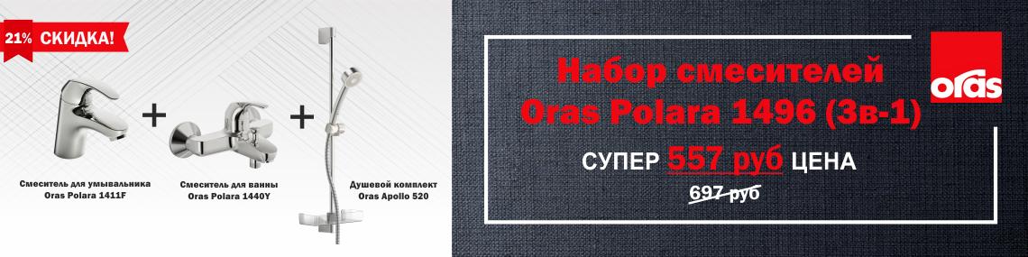 Набор смесителей Oras Polara 1496 - скидка 21%