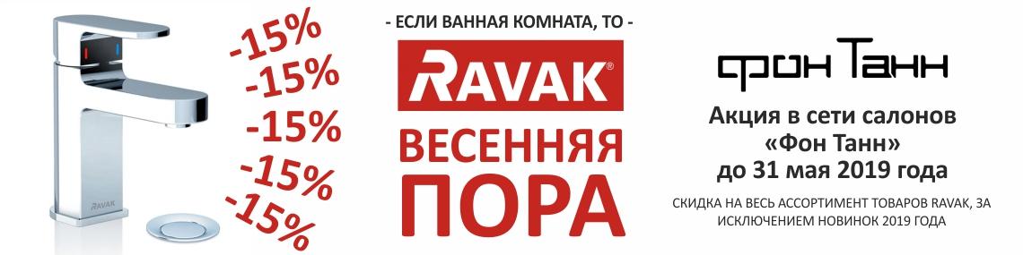 Акция Весенняя пора на Ravak 15%