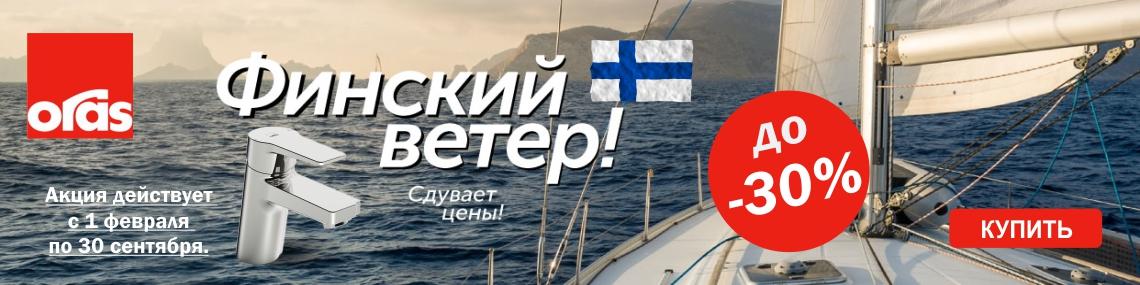 Распродажа от ORAS - Финский ветер