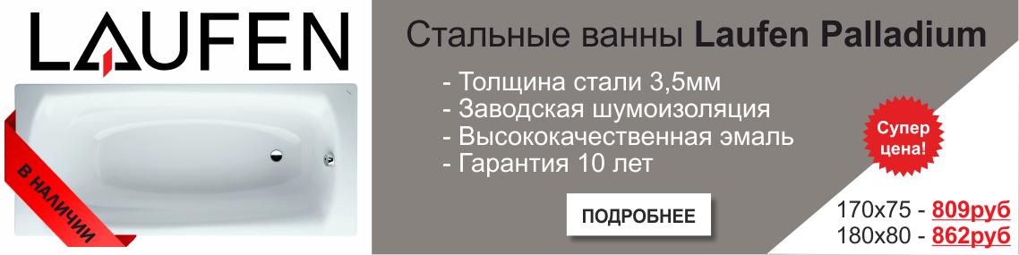 Стальные ванны Laufen Palladium - 10 лет гарантии