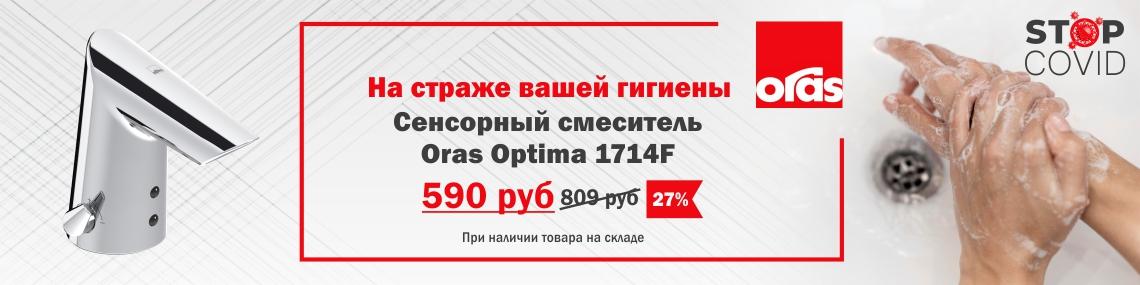 Акция на Oras Optima 1714F до 28 февраля 2021