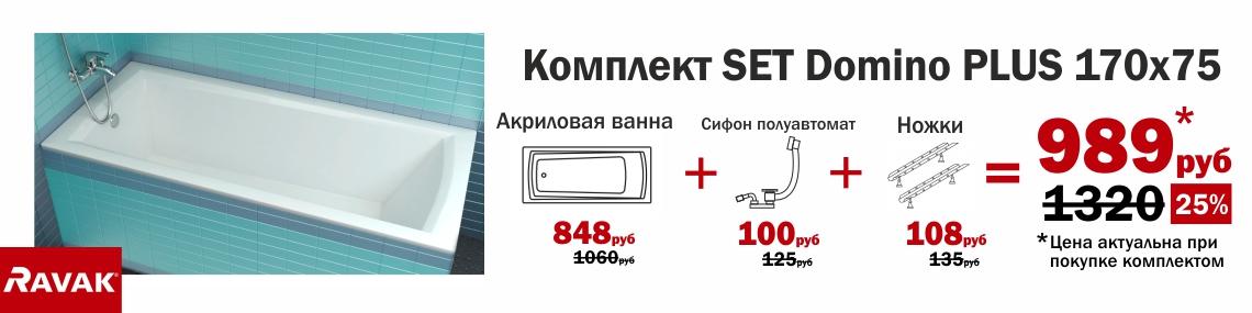 Комплект ванна акриловая Ravak SET DOMINO PLUS 70508024 с скидкой 25%