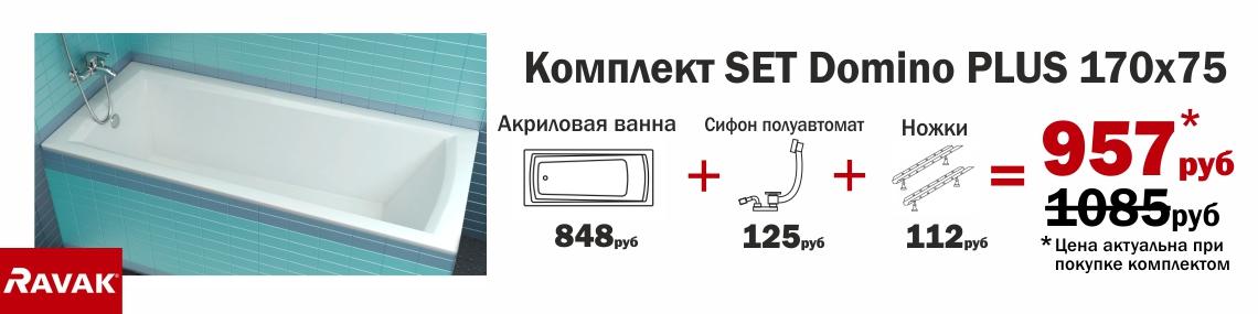 Комплект ванна акриловая Ravak SET DOMINO PLUS 70508024 с скидкой