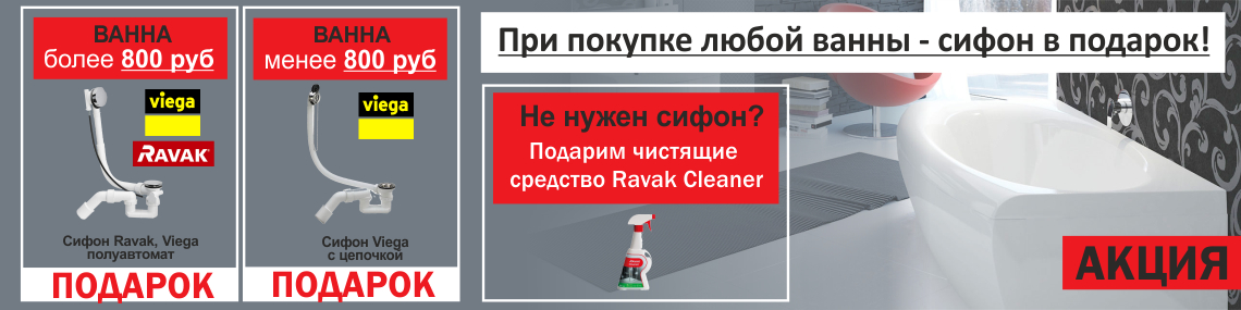Подарки к ванне Ravak!