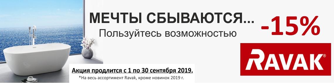 Скидка на сантехнику Ravak 15% в сентябре