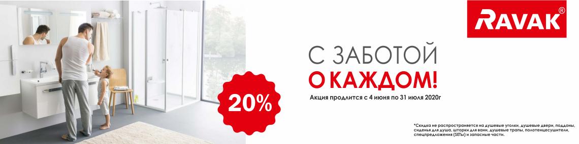 Акция 20% - С заботой о каждом - от Ravak