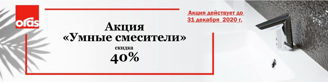 Скидка 40% по акции Умные смесители от Oras