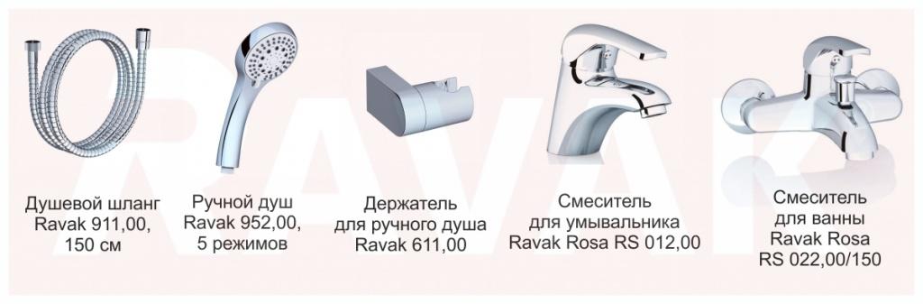 Комплект сантехники Ravak SET ROSA