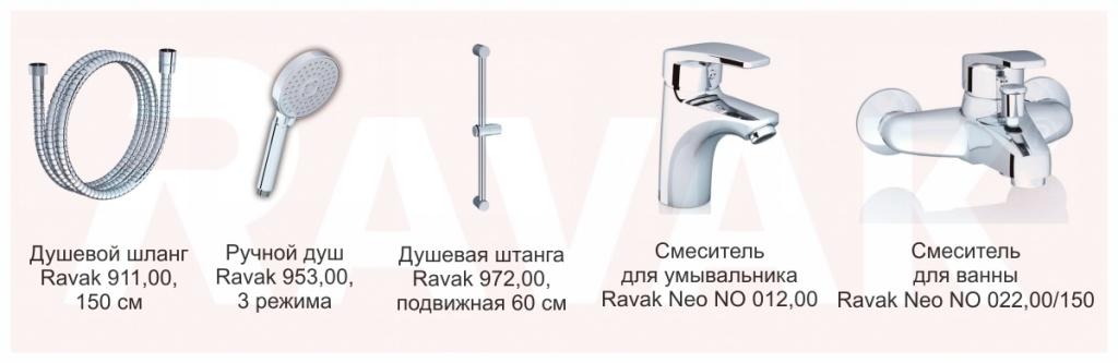 Купить комплект сантехники Ravak SET NEO