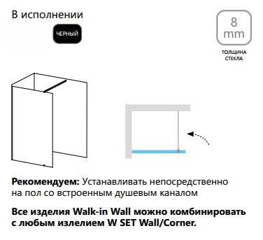 Стенка для душа Ravak ST Walk-In Wall